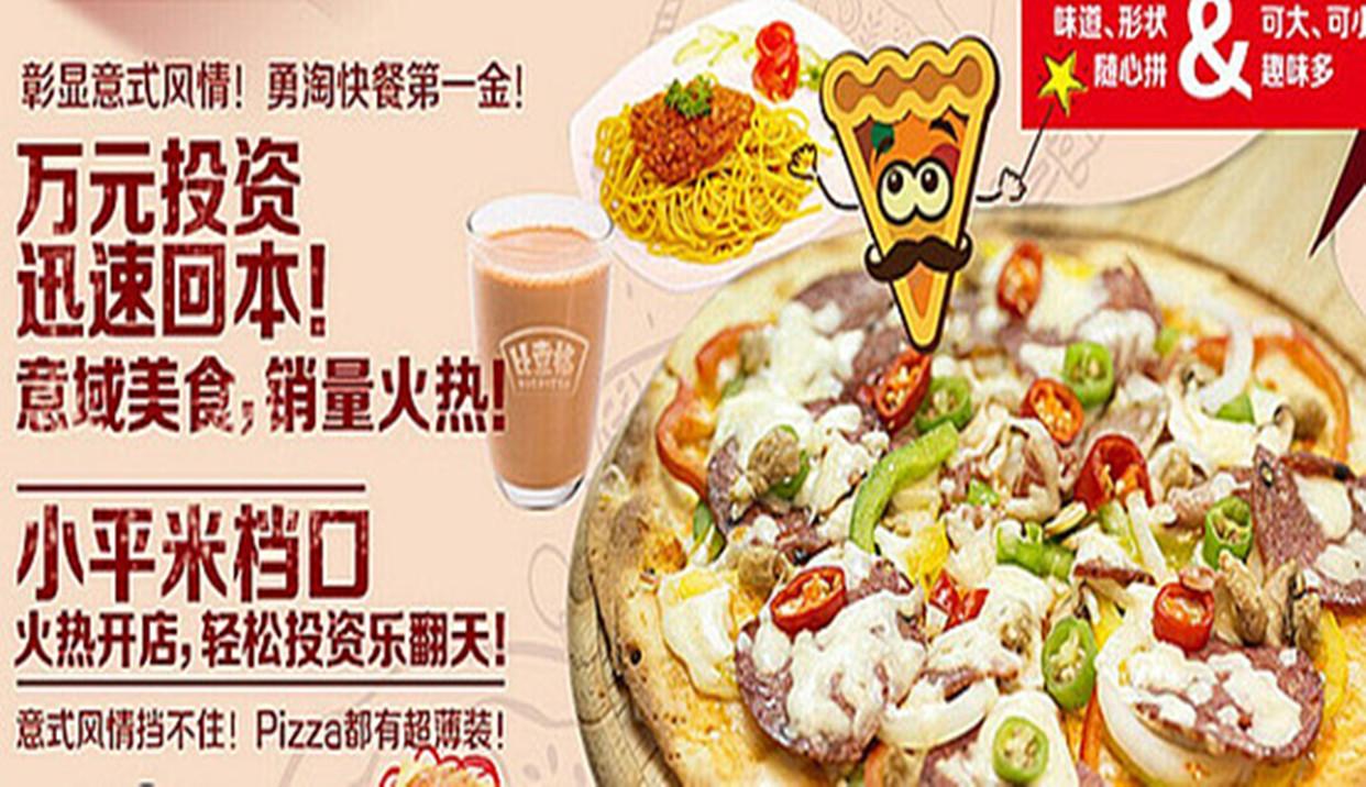 比意格|超薄大披萨