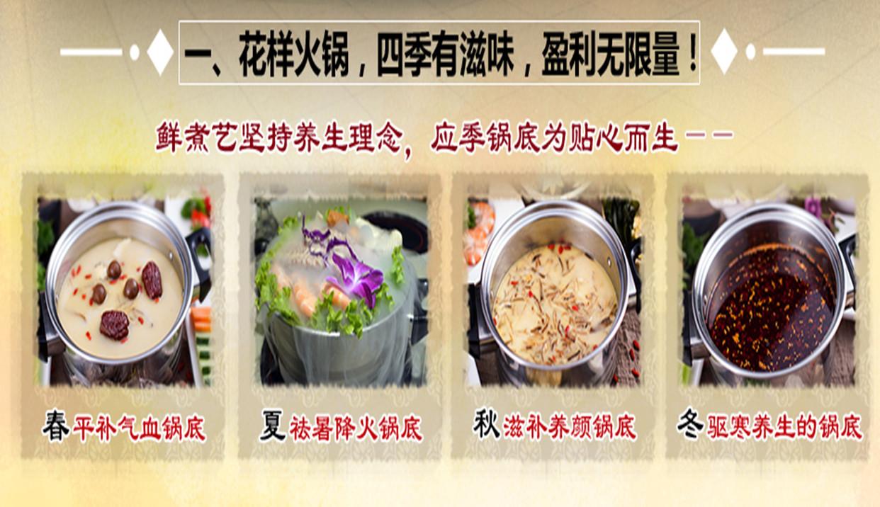 鲜煮艺火锅|生态小火锅