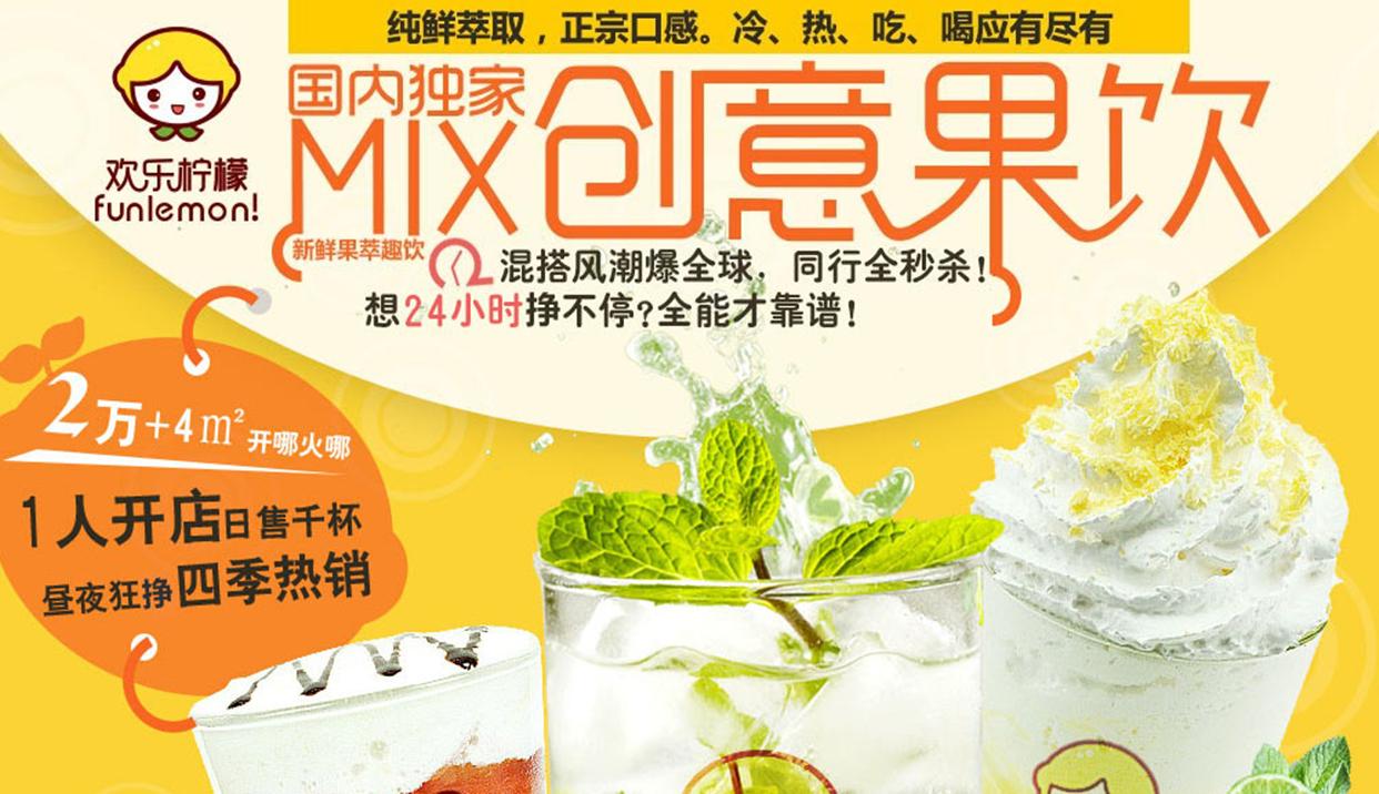 欢乐柠檬 | 港茶果饮领先品牌