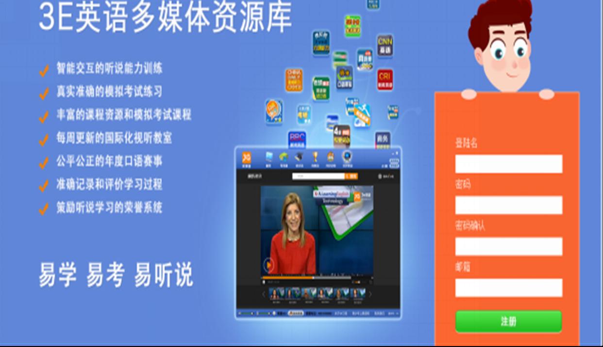 3E口语在线教育 | 英语学习软件