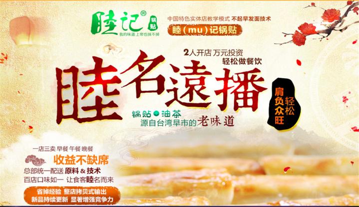 睦记锅贴 | 源自台湾老味道