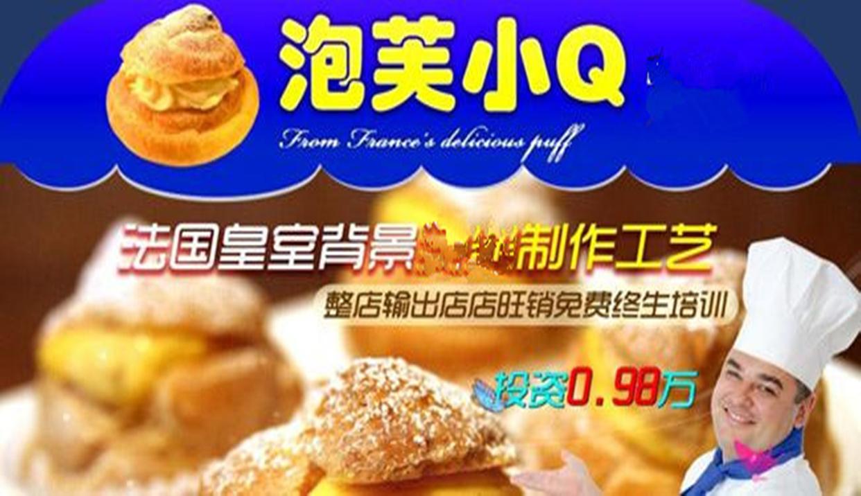 泡芙小Q | 法国皇家美食品牌