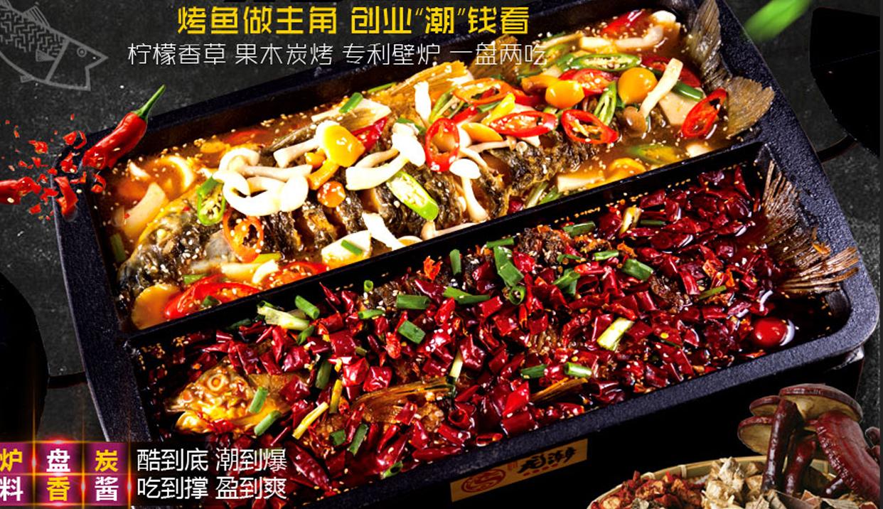 龙潮烤鱼   中国特色美食