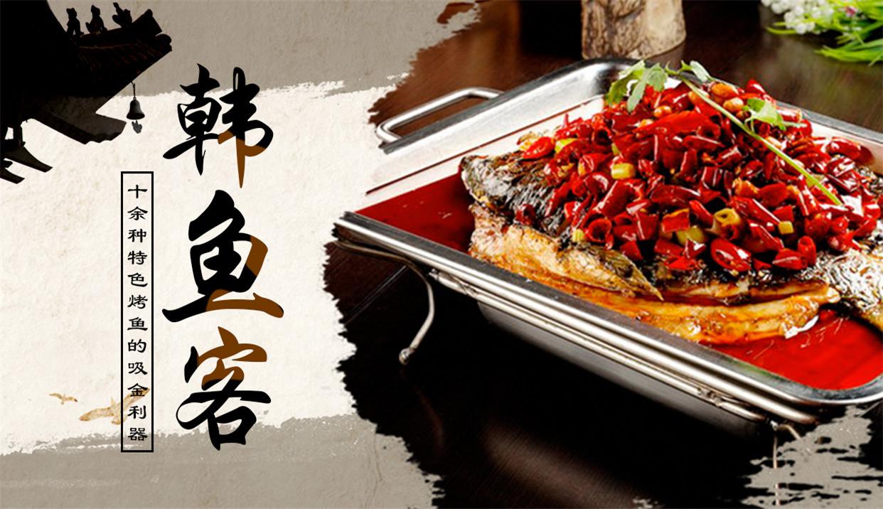 韩鱼客 | 十余种特色烤鱼的吸金利器