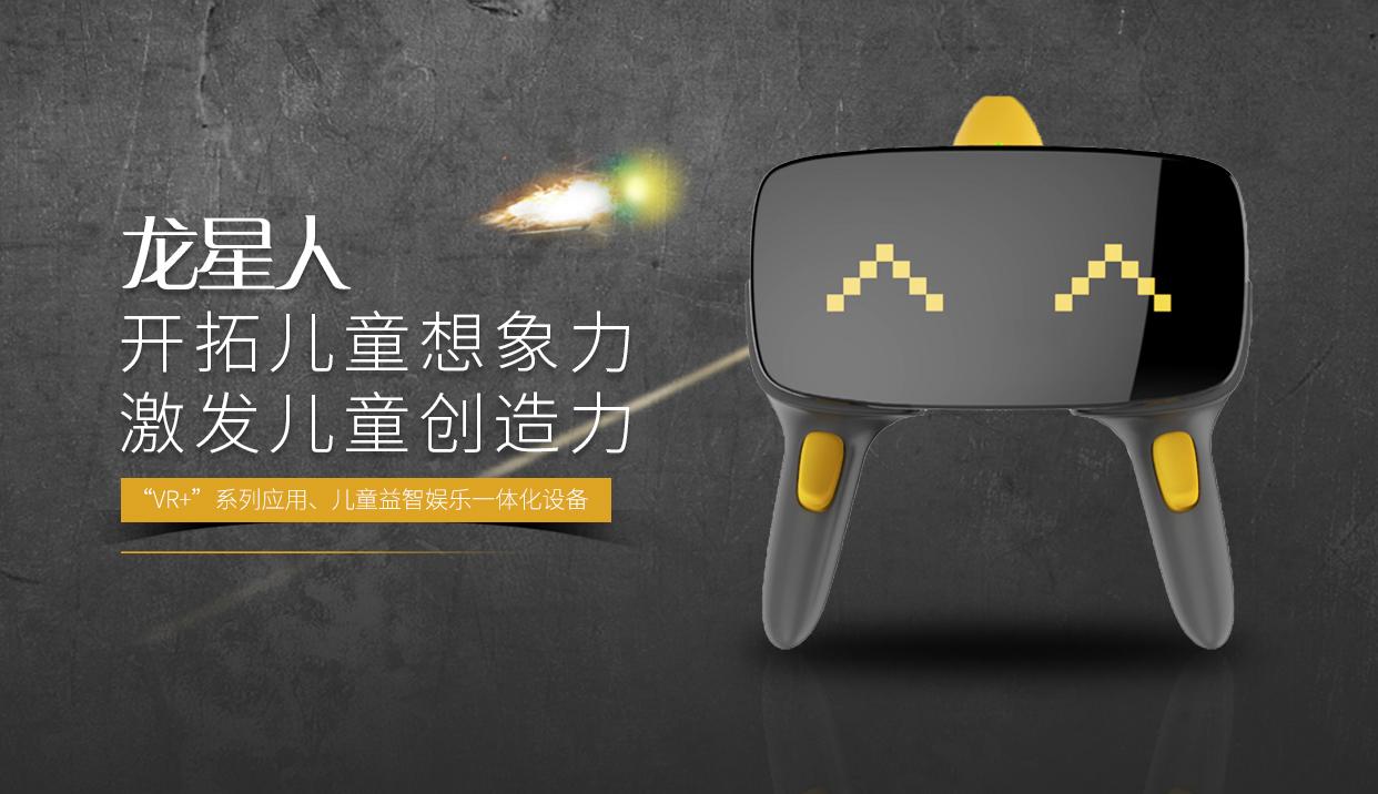 龙星人 | 儿童VR设备
