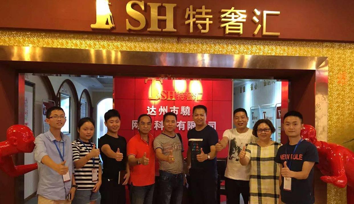 特奢汇_打造中国版好市多会员平台