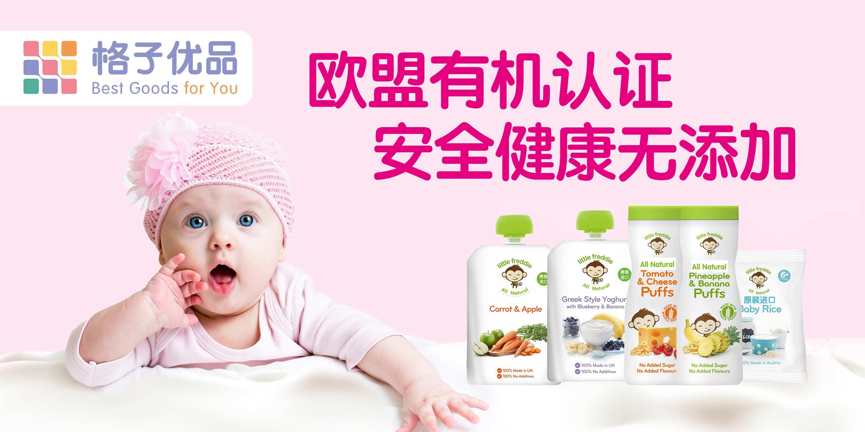 格子优品母婴好产品_2018创业小项目