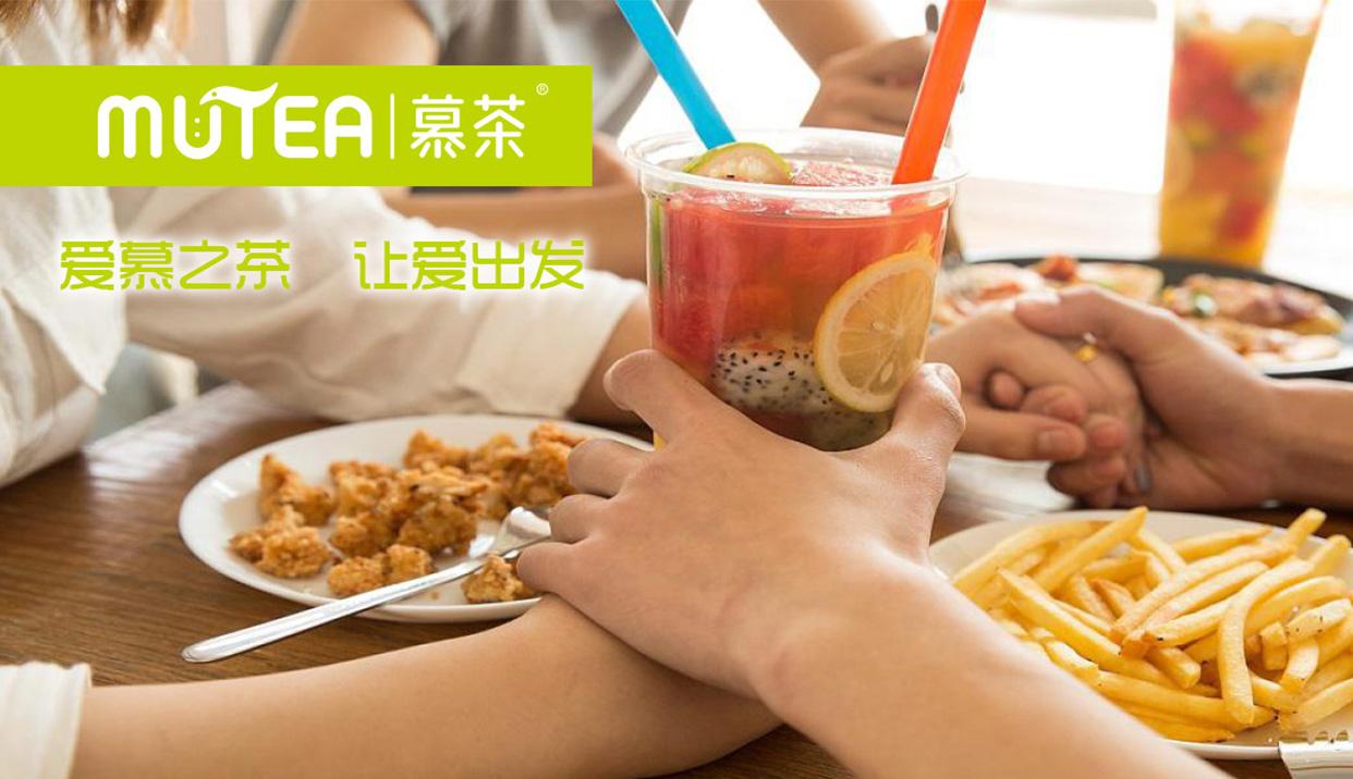 mutea慕茶_网红奶茶