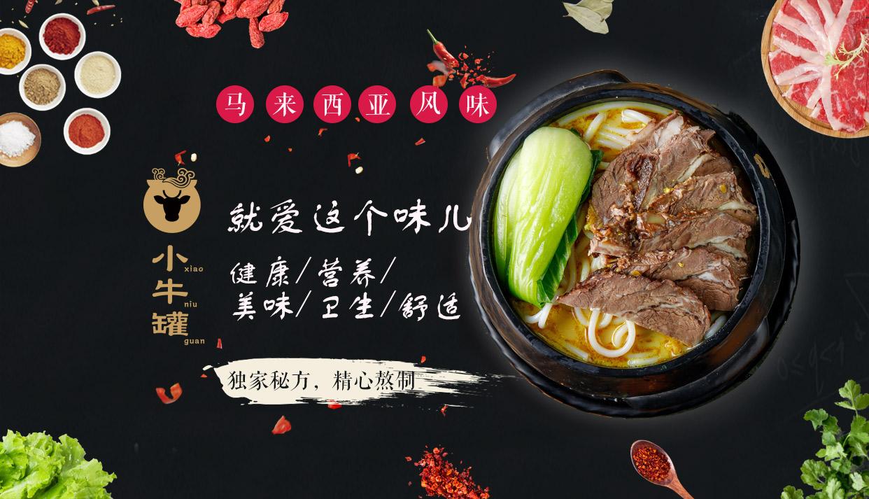 全家福米线_小牛罐特色营养餐