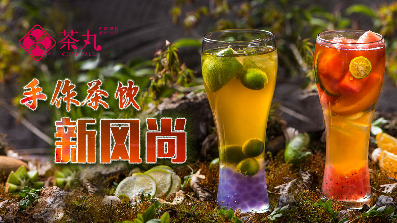 CHATBLL茶丸