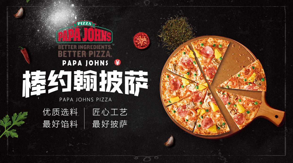 棒约翰披萨加盟_匠心精神