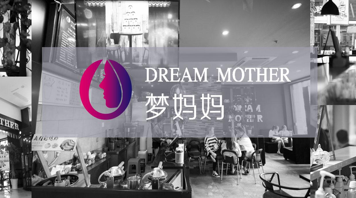 梦妈妈奶茶加盟_创业好选择