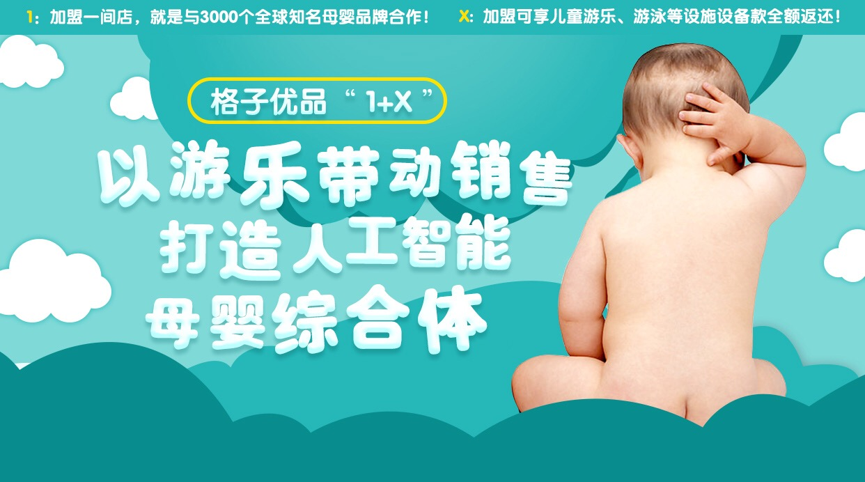 加盟;招商加盟;加盟代理;母婴店加盟;母婴加盟店10大品牌
