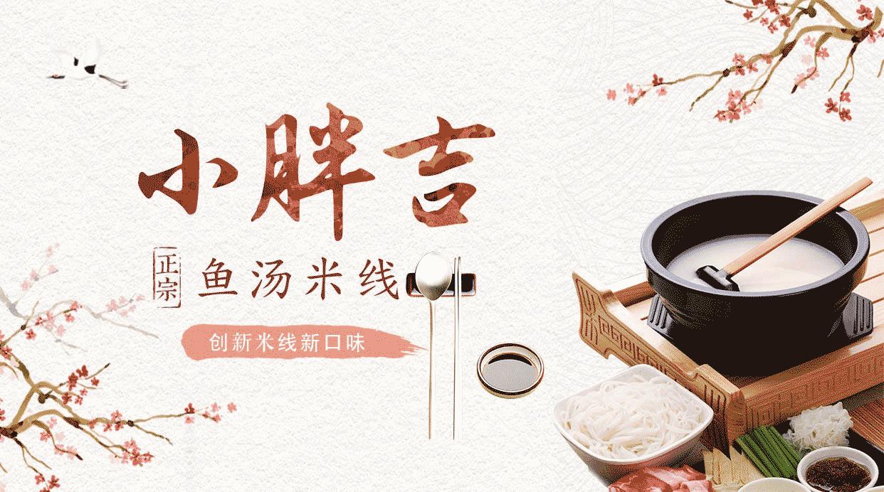 过桥米线加盟;火锅米线;过桥米线加盟费;过桥米线的由来;酸菜