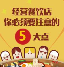 经营餐饮店,你必须要注意的五大点