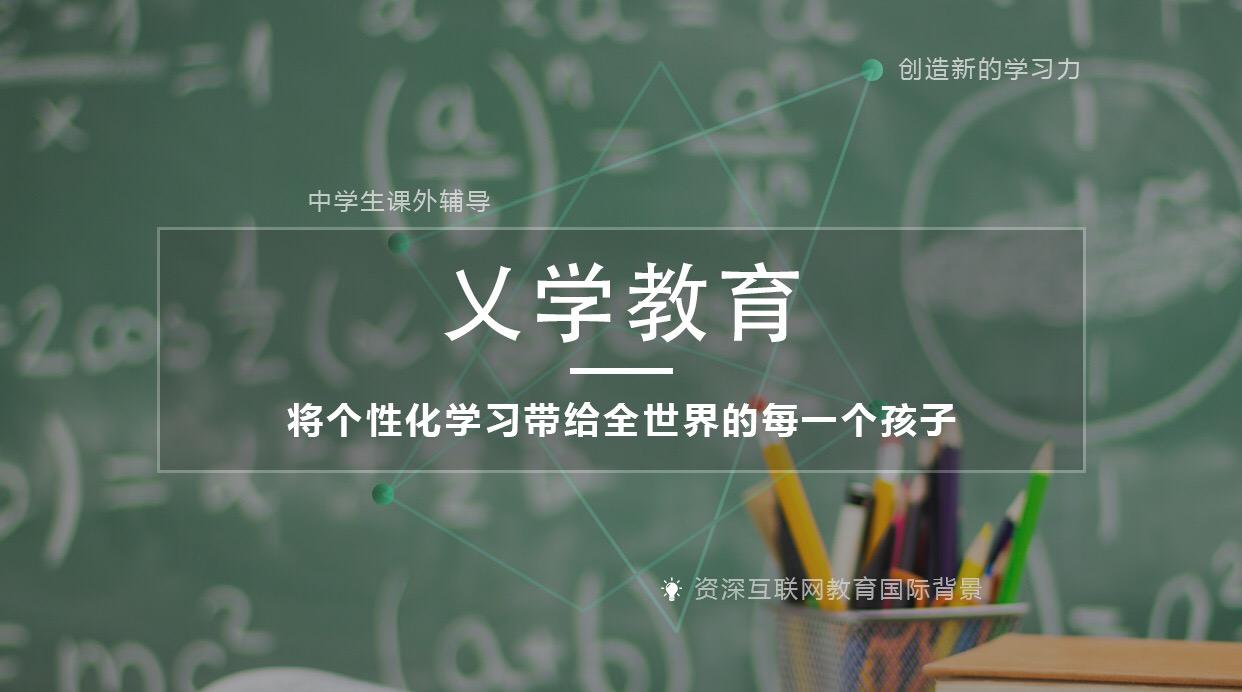 人工智能_高效学习_乂学教育