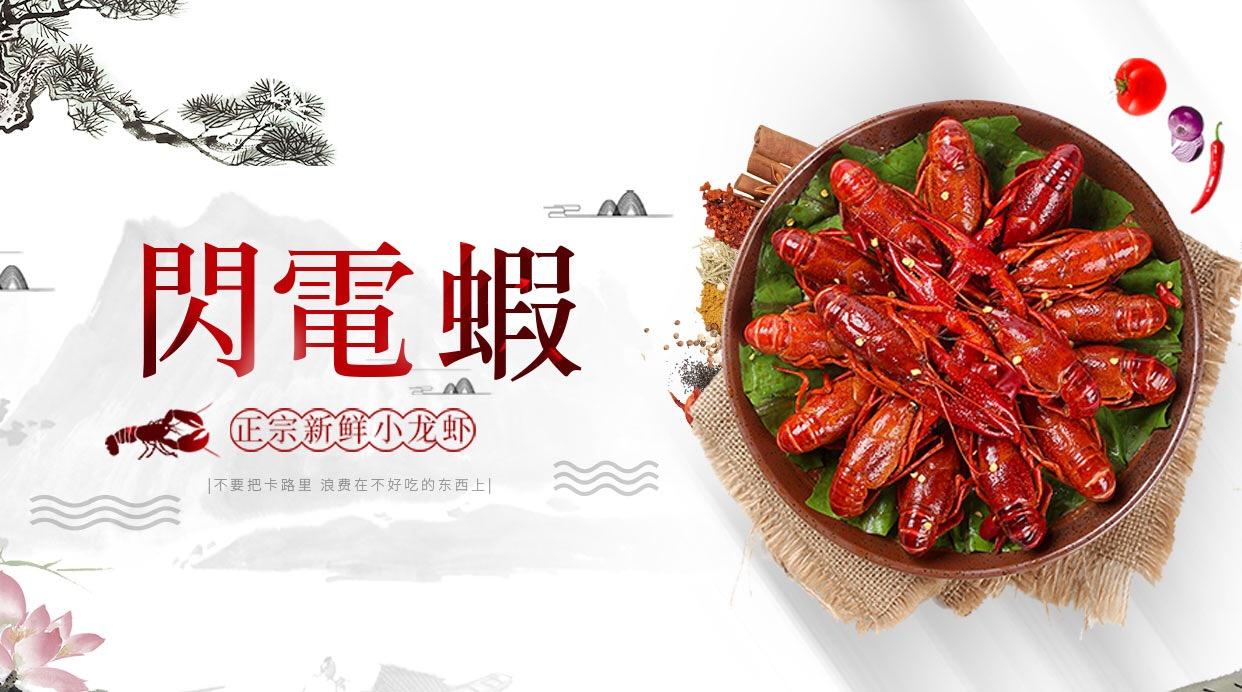 最好吃小龙虾