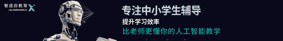 乂学教育开创人工智能_智适应儿童教育