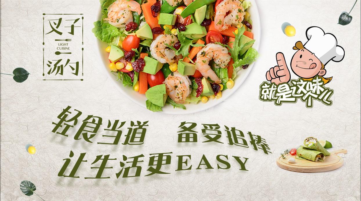 轻食餐厅 _ 轻食主义