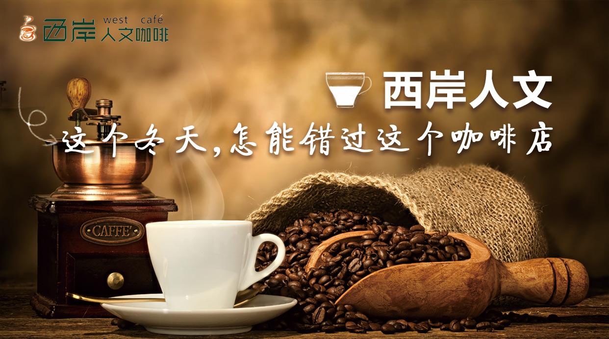 西岸人文咖啡_创业好商机