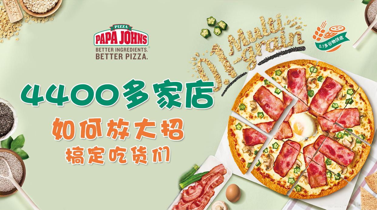披萨加盟,披萨加盟品牌排行,棒约翰披萨